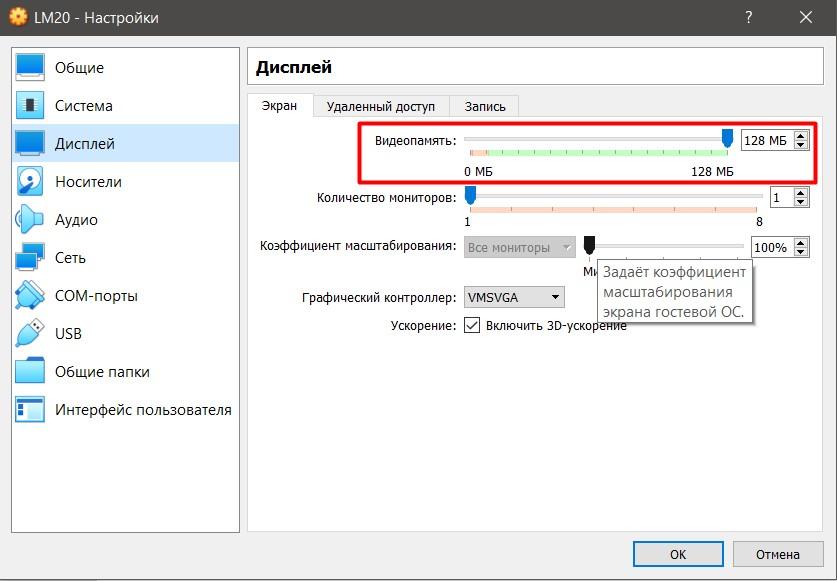 Как увеличить объем видео памяти в VirtualBox